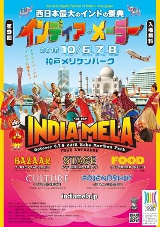 indiamela2018_flyer-front.jpg