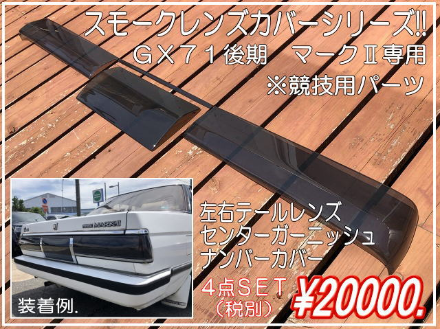 GX71-01
