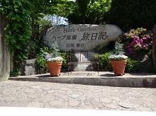 ハーブ庭園3