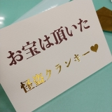 ロッテクランキー メッセージカード