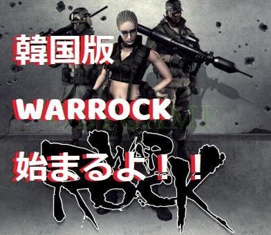 韓国版WarRockの始め方~アバターが超絶固い件~