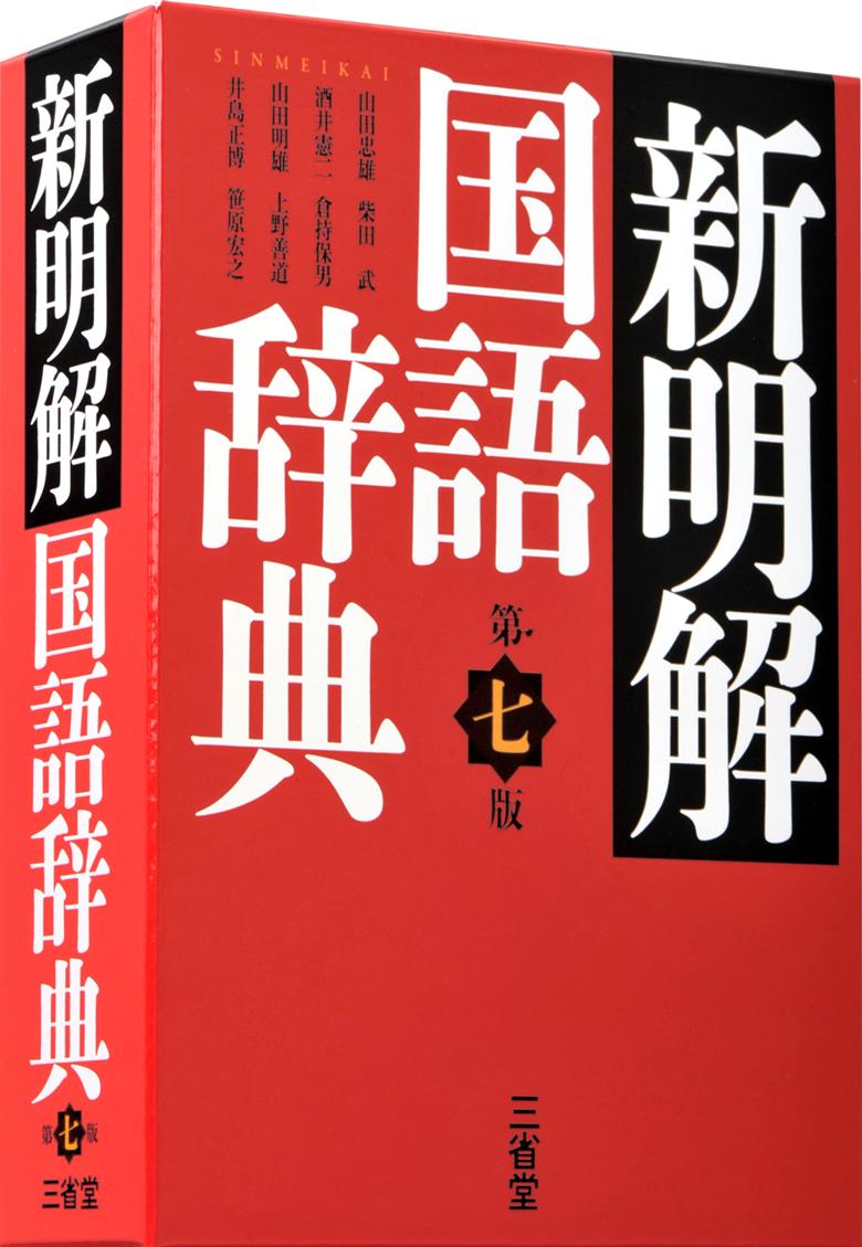 三省堂新明解国語辞典