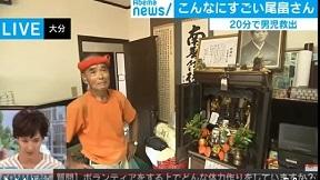 大分県の尾畠春夫さんに聞きました 2歳の男の子を発見した時の様子