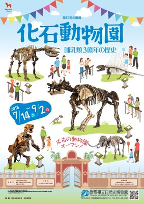 群馬県立自然史博物館企画展「化石動物園」