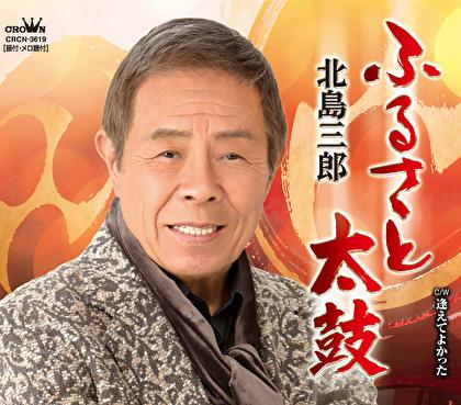 北島三郎 ふるさと太鼓CD