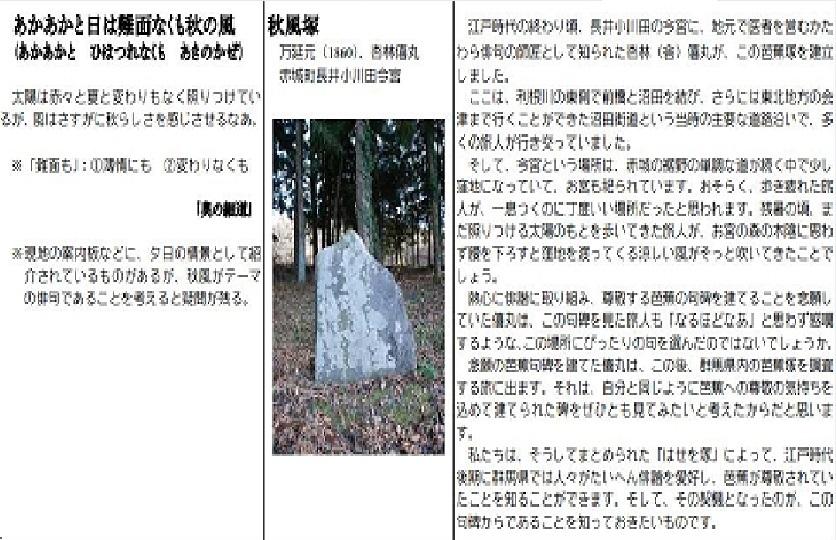 渋川市赤城町に関わる芭蕉塚について 秋風塚