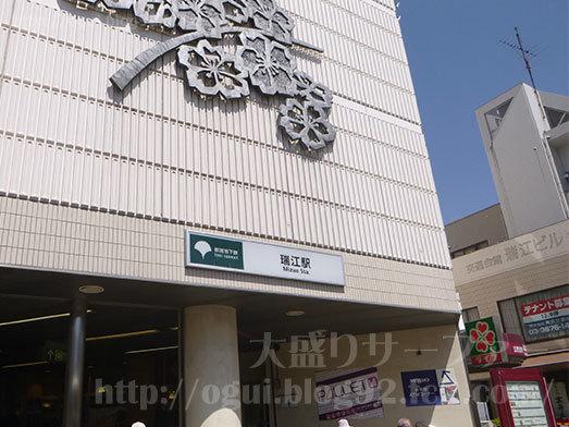 瑞江駅篠崎のデカ盛りいどや002