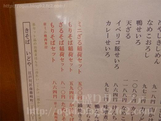 瑞江駅篠崎のデカ盛りいどや009