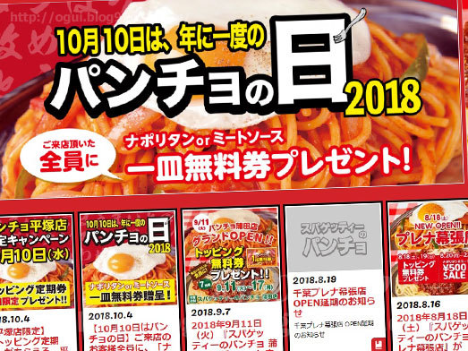 スパゲッティーのパンチョ002