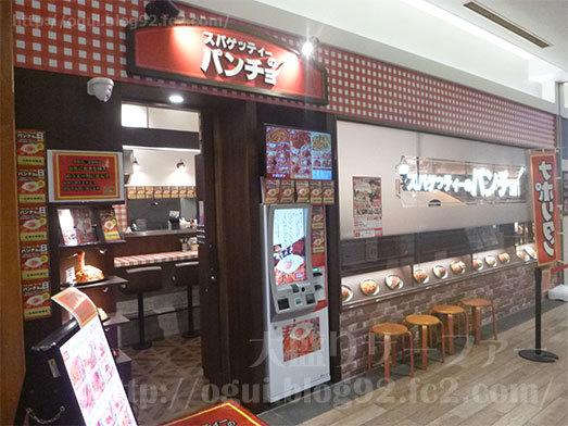 パンチョプレナ幕張店004