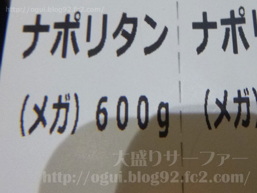 パンチョプレナ幕張店009