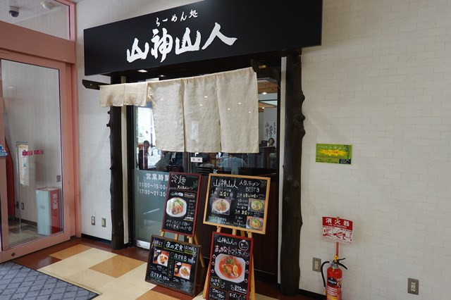 20180810 山神山人 神戸北町店(1)