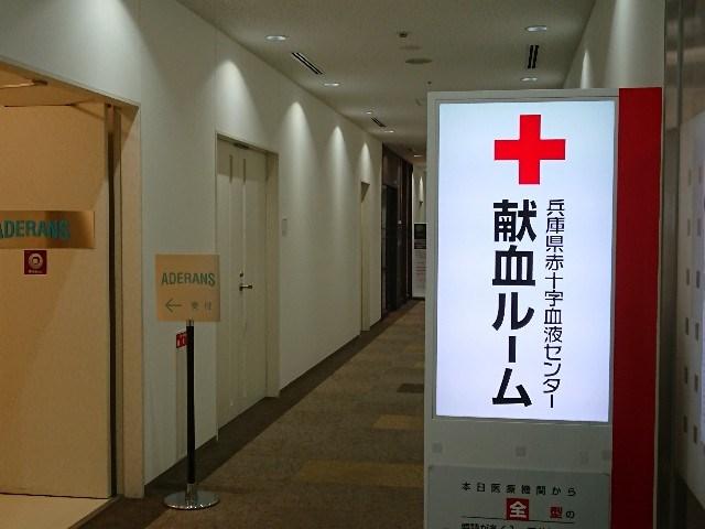 20180901 献血 (1)
