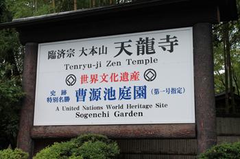 arashiyama1803.jpg