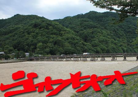 arashiyama1815.jpg