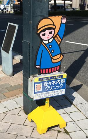 hiroshima1809.jpg