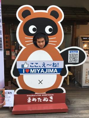 miyajima1840.jpg