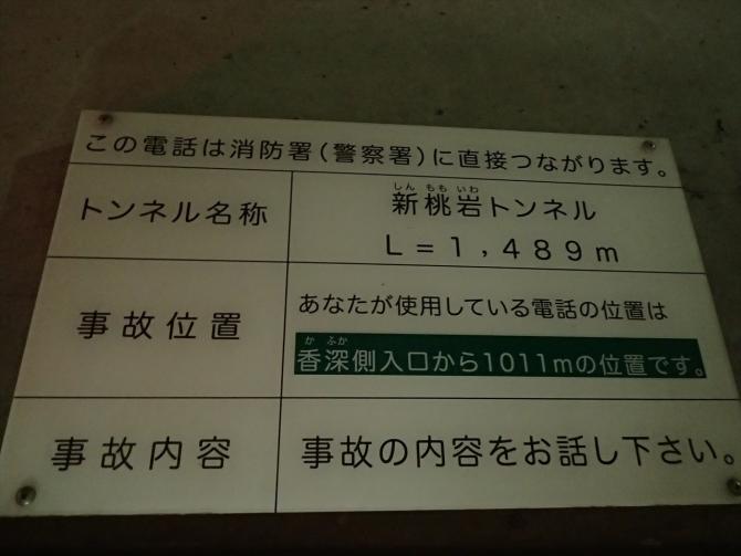 とんネル2