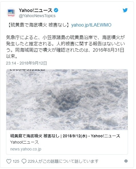 【東京】小笠原諸島・硫黄島で「海底噴火」か…南側沿岸で海水噴出を確認