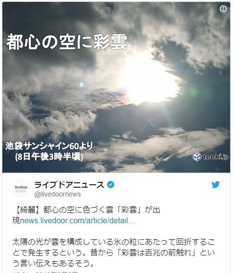 【珍しい】東京都心の空に「虹色の雲」が出現、短時間で2回現れる!