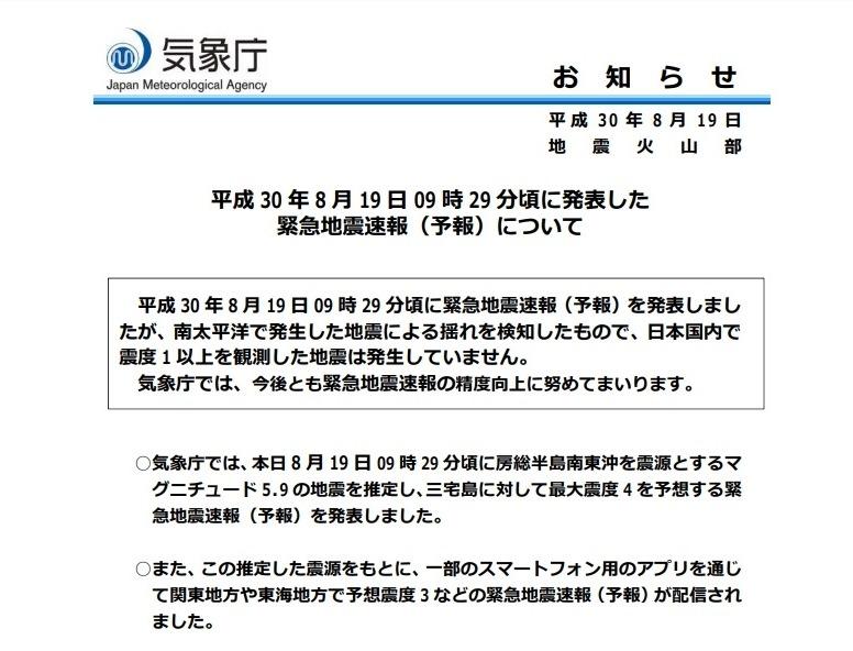 【気象庁】フィジー沖での地震の揺れを検知…千葉県で震度4と緊急地震速報で誤発表