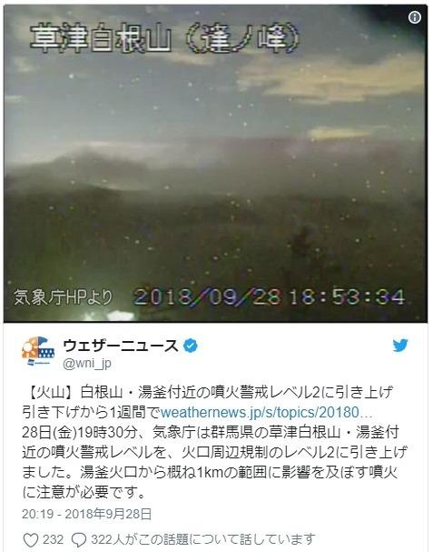 【群馬】草津白根山の湯釜が変色し、噴火のおそれあり…火山性地震が2日間で「360回を超える」