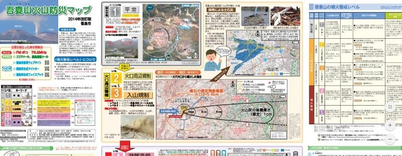 【福島・山形】吾妻山で「火山性地震」が急増…7月から火口方向が膨らむ地盤の変動も継続している模様