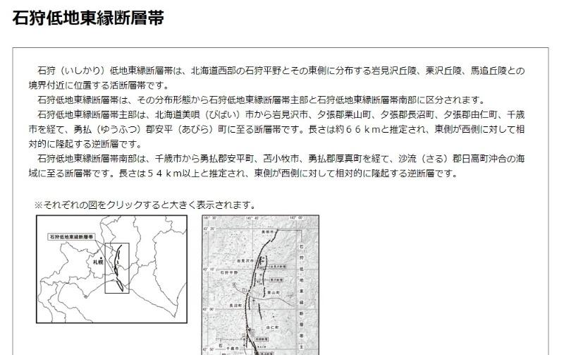 【北海道M6.7】今回の大地震が発生した周辺活断層に「新たなひずみ」が加わった可能性…付近にある「石狩低地東縁断層帯」が動けば、直下で「M7.9」超巨大地震が起きる