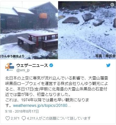 【北海道】黒岳で初雪が降る…観測史上最も早い記録