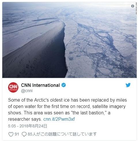 【グリーンランド】北極圏の最後の砦である「海氷」が観測史上初の崩壊