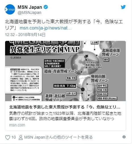 【地震予測】GPSで北海道大地震を予測した東大教授・村井氏「次に危険なエリアは東京・神奈川・静岡東部」「つい最近、異常な地表変動が起きた」