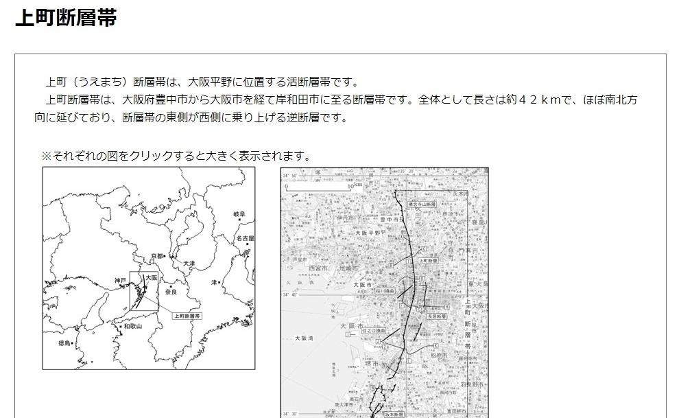 【地震予知】南海トラフ巨大地震の前は「近畿地方で直下型地震」が頻発する…さらに大阪北部地震により「上町断層帯」にも影響を与えた