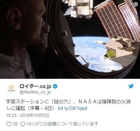 【ISS】宇宙ステーションに「謎の穴」…NASAは陰謀説の火消しに躍起か