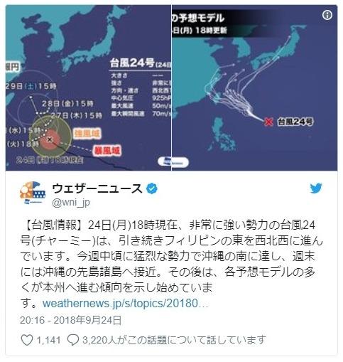 【チャーミー】台風24号、ターンして日本列島に接近する模様…週末頃にも本州へ直撃か