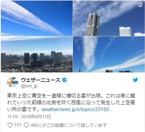 【空】一直線に伸びている「雲」が各地で目撃され、話題に