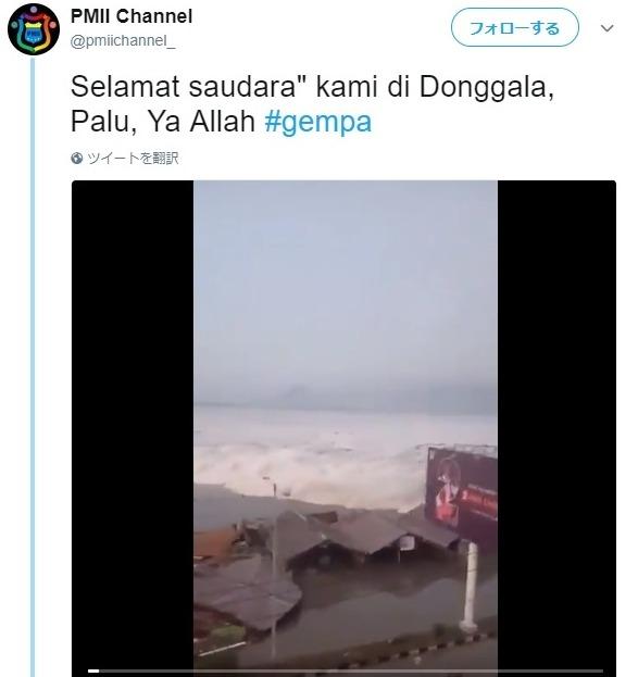【インドネシア】M7.5の地震で最大3メートルの津波発生し、複数都市の沿岸部に押し寄せる…M5クラスの余震も約20回近く発生