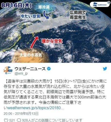 【天気】15日(水)~17日(金)にかけて「災害級の雨」のおそれ…東北日本海側は特に注意!