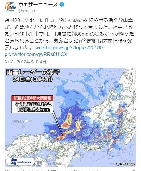 【被害】台風20号により関西で約13万戸が停電、和歌山では熊野川が氾濫…各地で大雨や暴風・強風が吹き荒れる