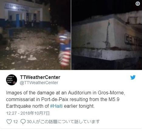 【カリブ海】ハイチで「M5.9」の地震が発生し、200人以上が負傷