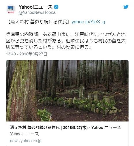 【怖い】江戸時代に忽然と地図から姿を消した村…祟りをおそれ、今も墓参りを続ける兵庫県篠山市の近隣住人たち