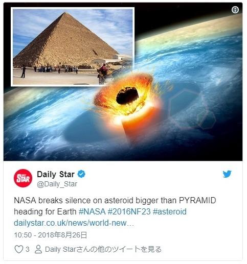 【NASA】クフ王のピラミッドに匹敵するサイズの「小惑星」が地球に接近中…29日に最接近