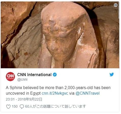 【エジプト】2000年前のスフィンクス像を新たに発見!高さはなんと「38cm」