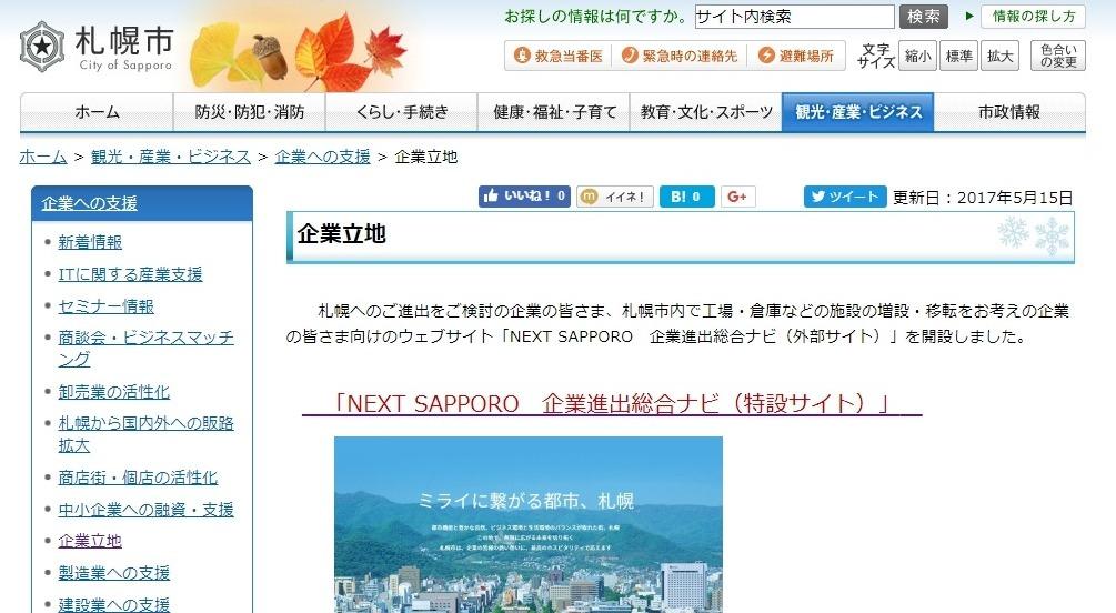 札幌市「うちは地震などの災害リスクが少ない!企業は是非来て下さい」 → 大地震発生で誘致戦略の大幅見直しへ