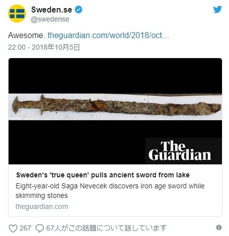 【スウェーデン】8歳の少女が「1500年前の剣」を湖で発見