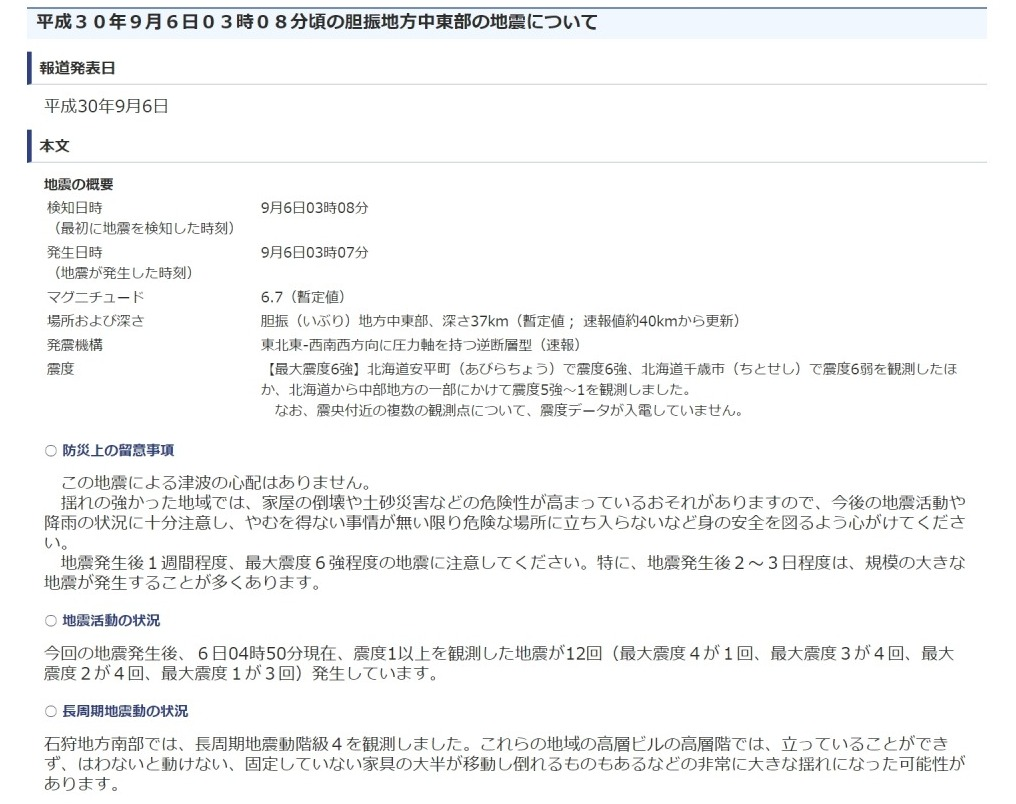 【北海道地震】北海道内全戸で停電、全ての火力発電所が停止の理由を北海道電力が説明…気象庁「2~3日の間に最大震度6強の地震が再度起きる可能性に警戒」