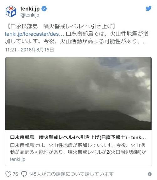 【鬼界カルデラ】口永良部島に警戒レベル4の噴火警報…火山性地震が急増、噴火するおそれあり