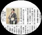 中日新聞9月26日