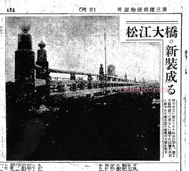 ⑧040911松江大橋新装成る(山陰)