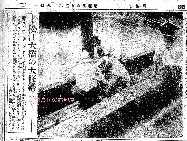 ⑤040729大橋修繕(山陰)