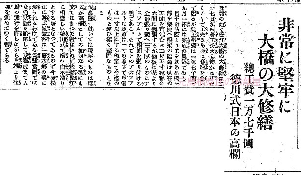 ⑥040730大橋の高欄徳川式(山陰)